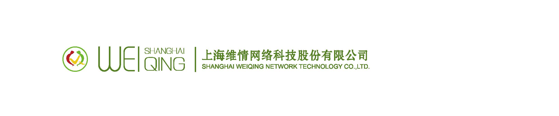 上海维情网络科技股份有限公司logo