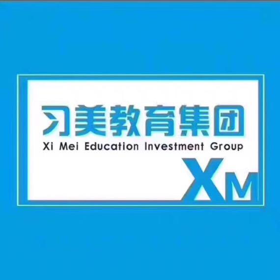 青岛习美投资管理有限公司logo