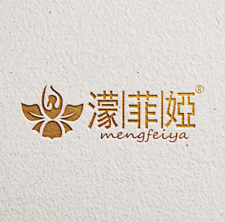 山西蒙菲�I�v�化�y品有限公司logo