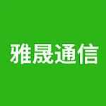 广东雅晟通信技术有限公司logo