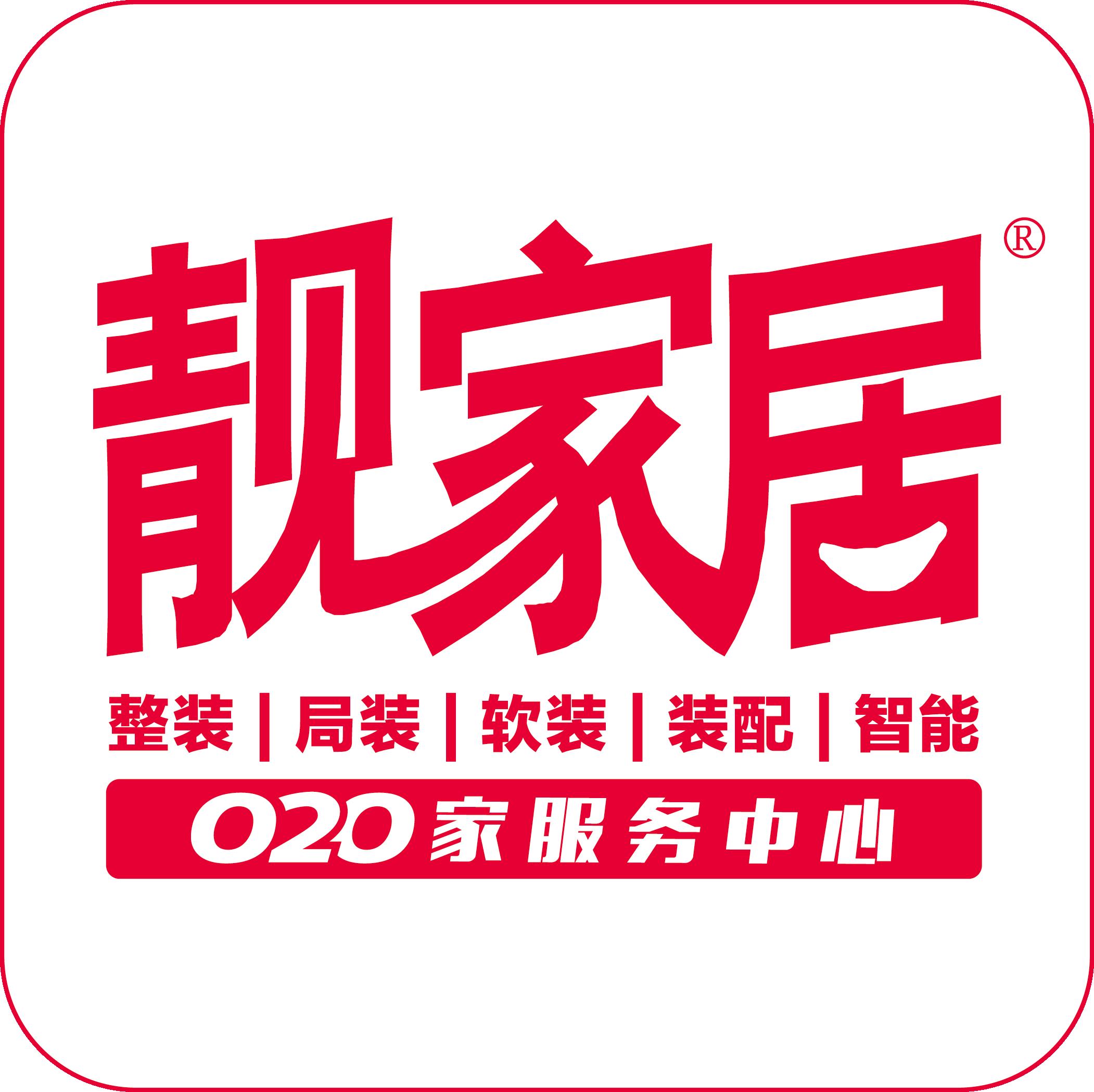 �V州市�n家居�b�材料有限公司�W���_分公司logo