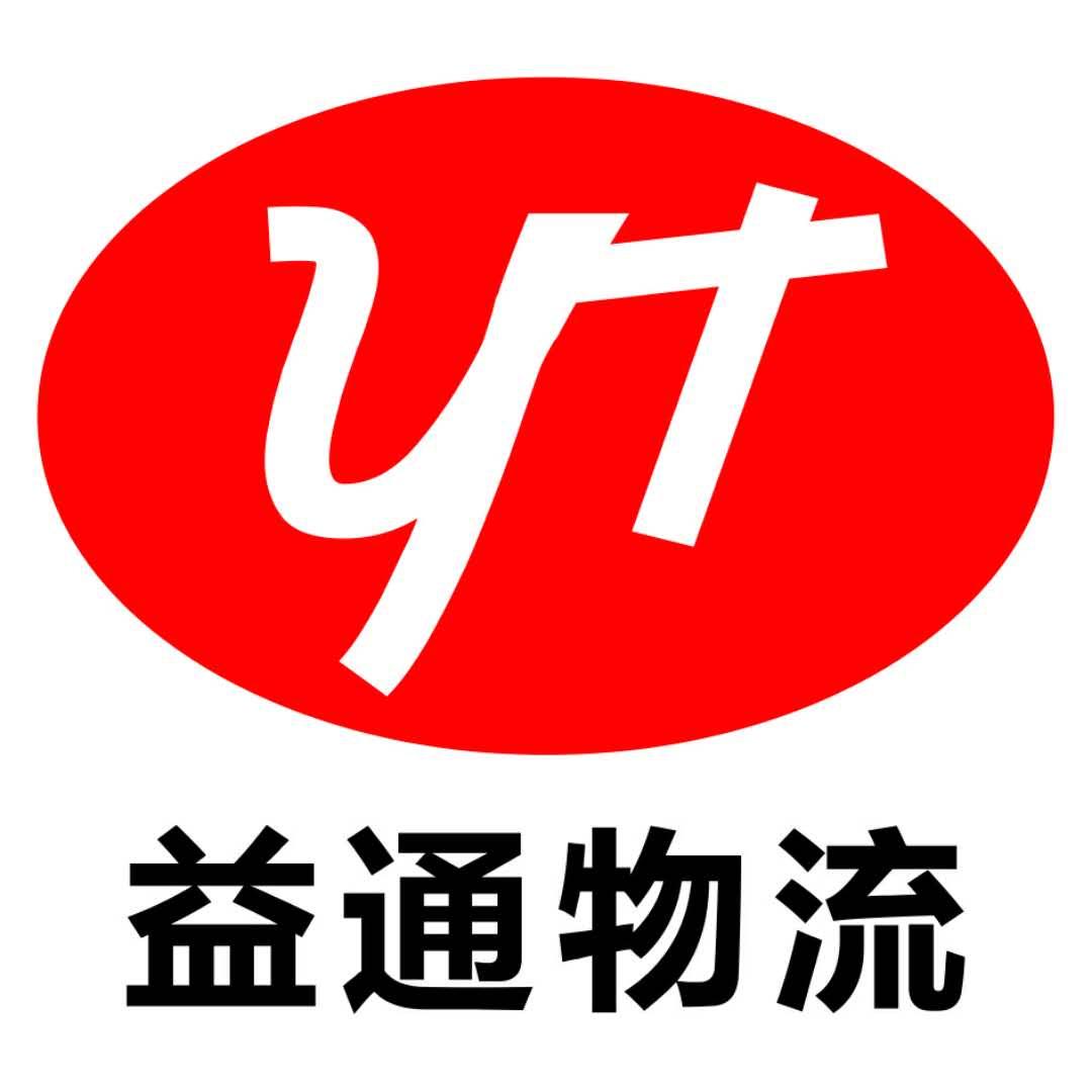 广州市益通物流有限公司logo