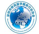 深圳市移民留学服务行业协会logo