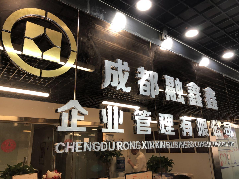 四川鑫融盛汇企业管理咨询有限公司logo