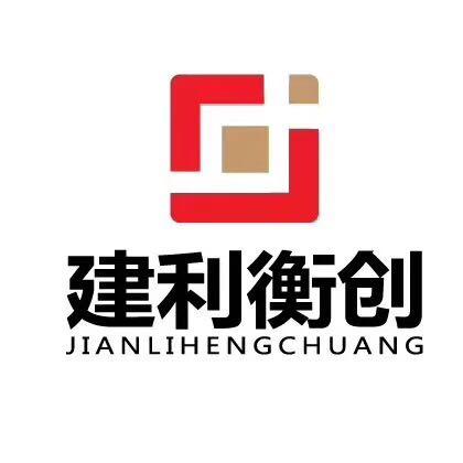 西安建利衡创企业管理咨询集团有限公司西咸新区分公司logo