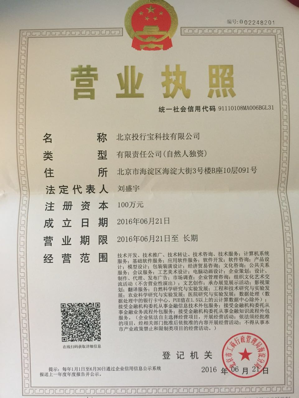 北京沃达产融科技有限公司logo
