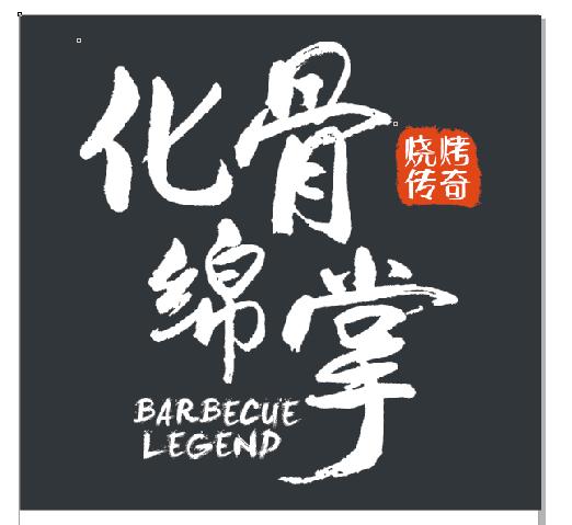 武�h御��R餐�管理有限公司logo