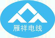 �|莞市雁祥��有限公司logo