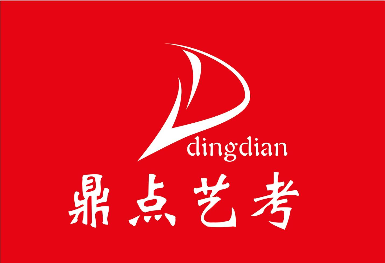 杭州顶点文化艺术策划有限公司logo