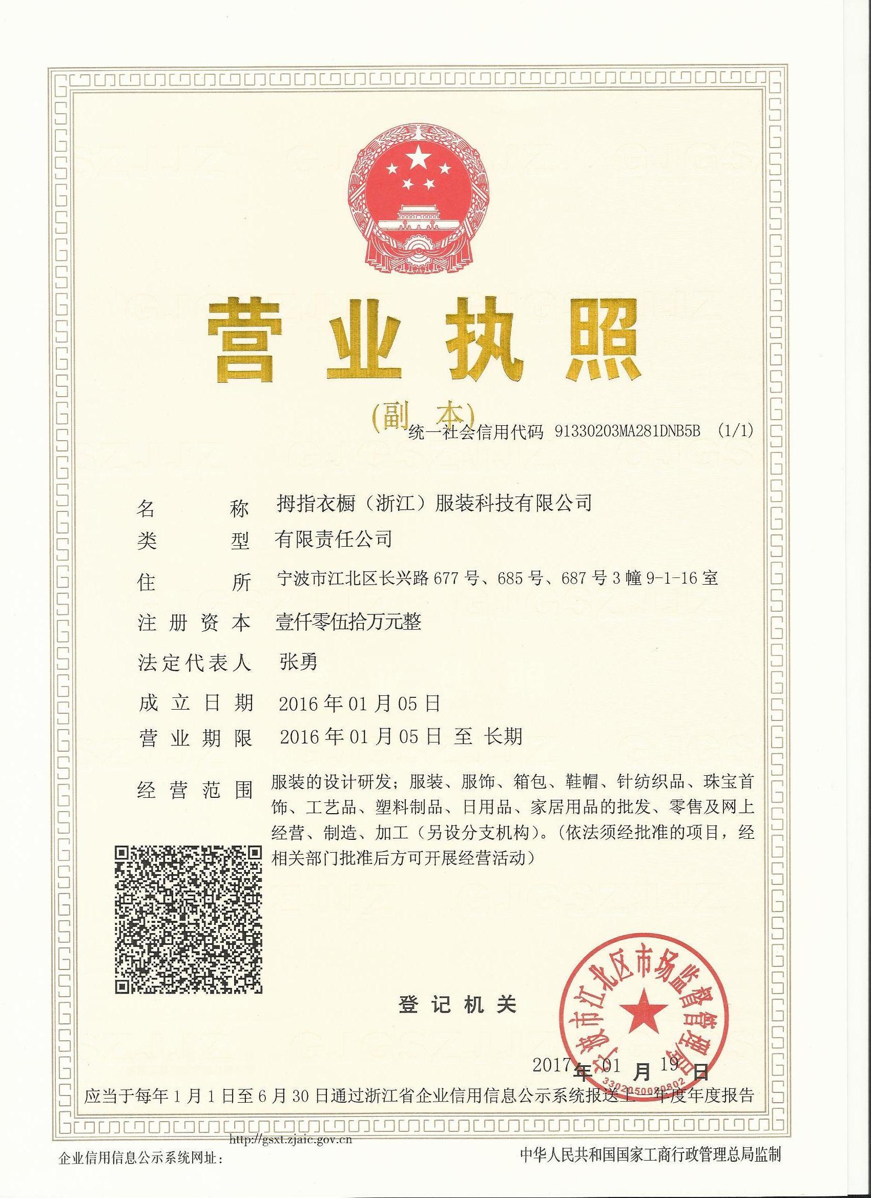 拇指衣橱(浙江)服装科技有限公司logo