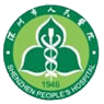 深圳人民内分泌logo