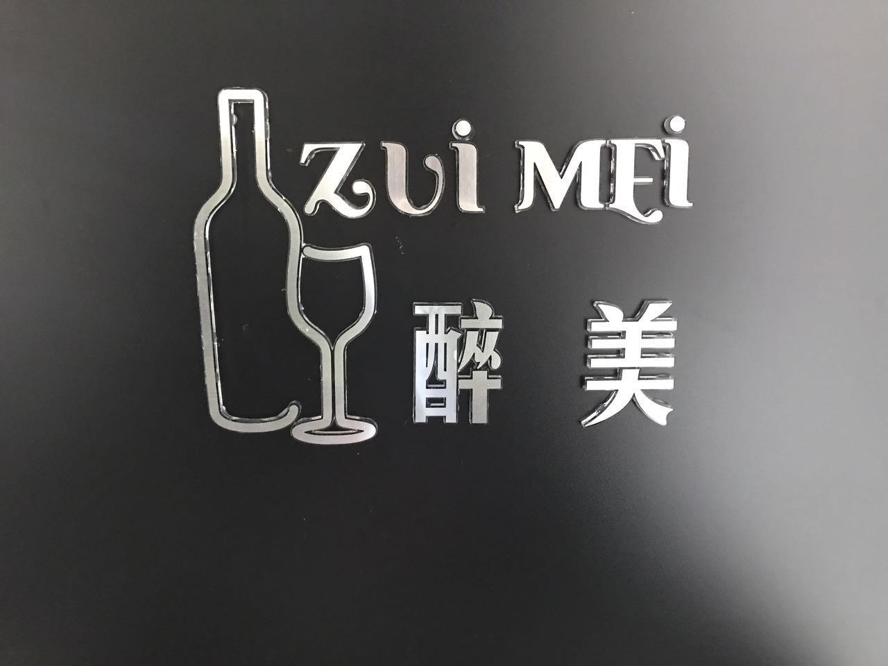 醉美酒(武汉)商贸有限公司