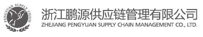 浙江鹏源供应链管理有限公司logo