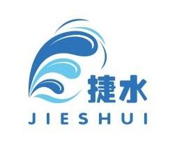 上海捷水国际物流有限公司logo