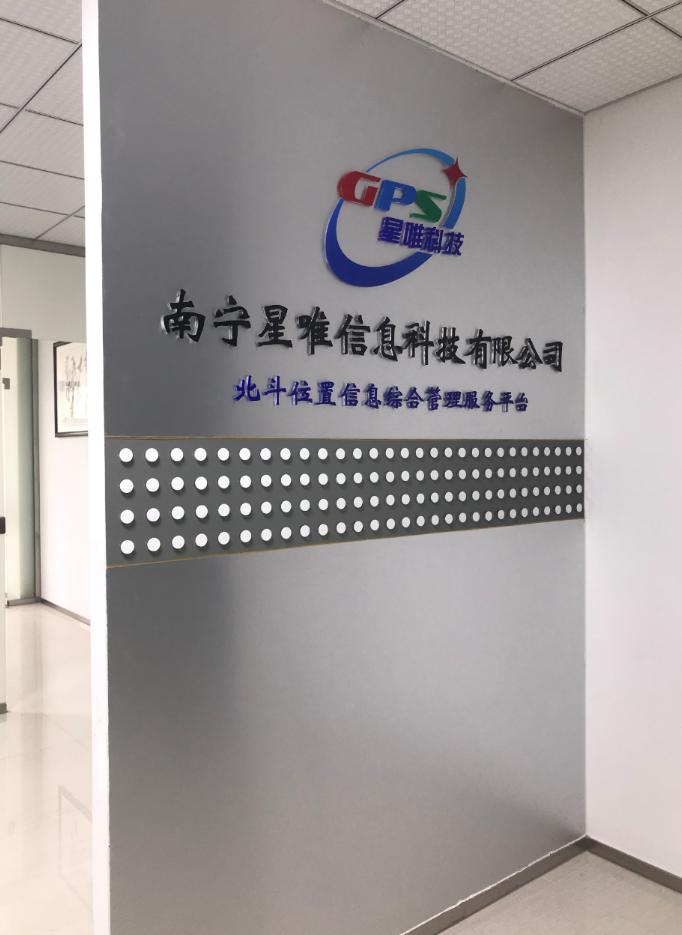 南宁星唯信息科技有限公司logo