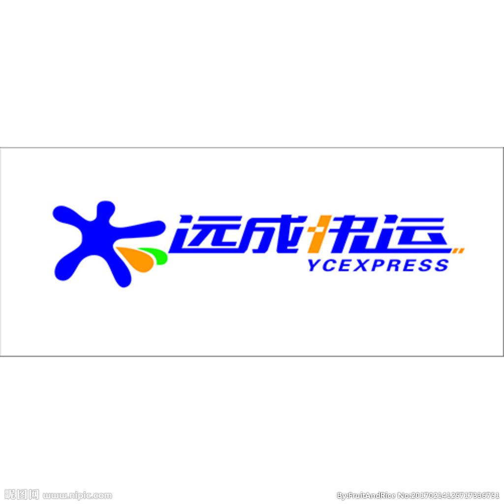 四川远成运输有限公司成都分公司logo