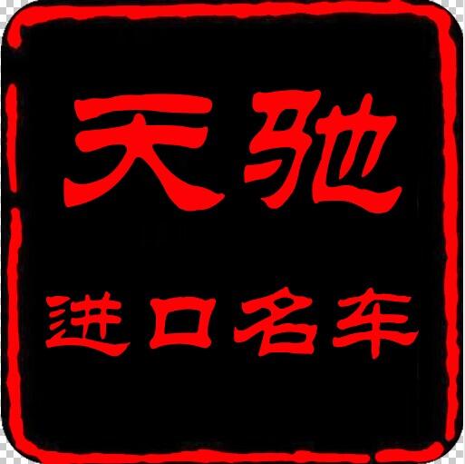 广西天驰进口汽车销售服务有限公司logo