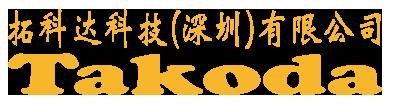 拓科达科技(深圳)有限公司logo
