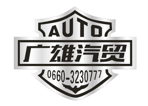 汕尾市广雄汽车贸易有限公司logo