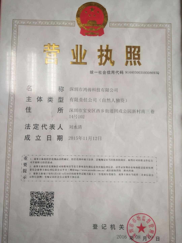 深圳市鸿俦科技有限公司logo