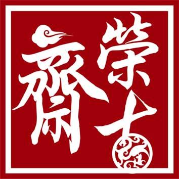 广州荣古斋艺术品展览策划有限公司logo