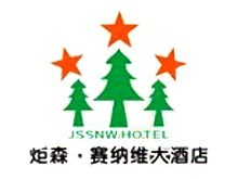 成都炬森赛纳维大酒店有限责任公司logo