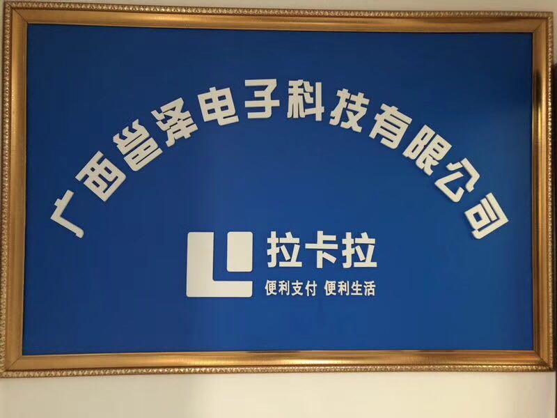 �V西邕�呻�子科技有限公司logo