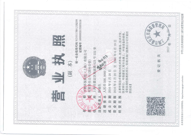 宇寰环保科技(上海)有限公司logo