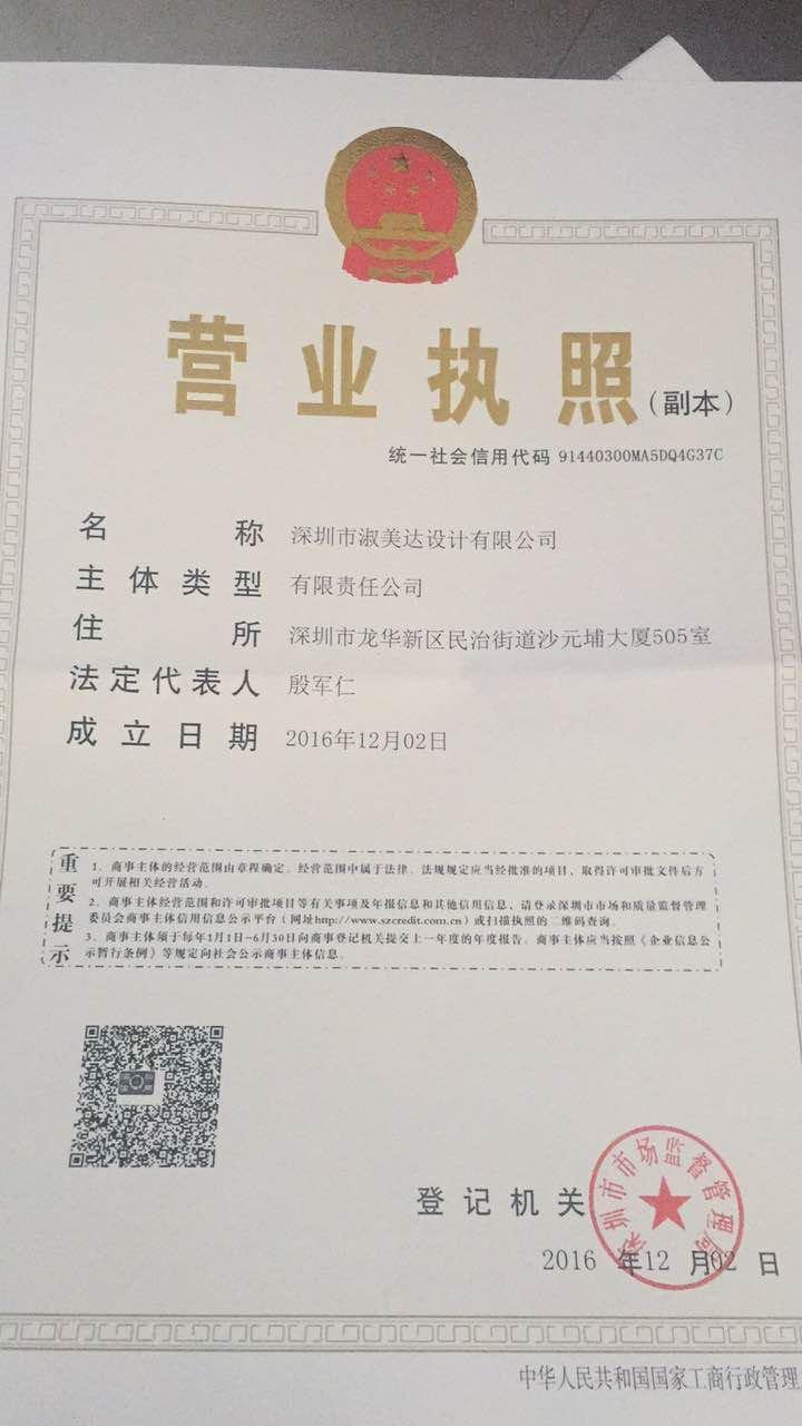 深圳市淑美达设计有限公司logo