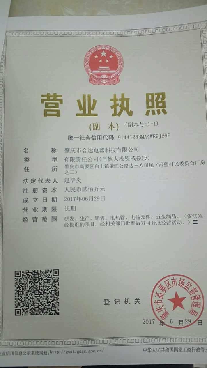肇庆市合达电器科技有限公司logo