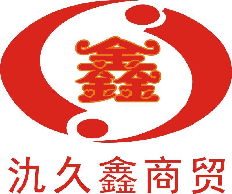 武汉市氿久鑫?#22530;?#26377;限公司logo