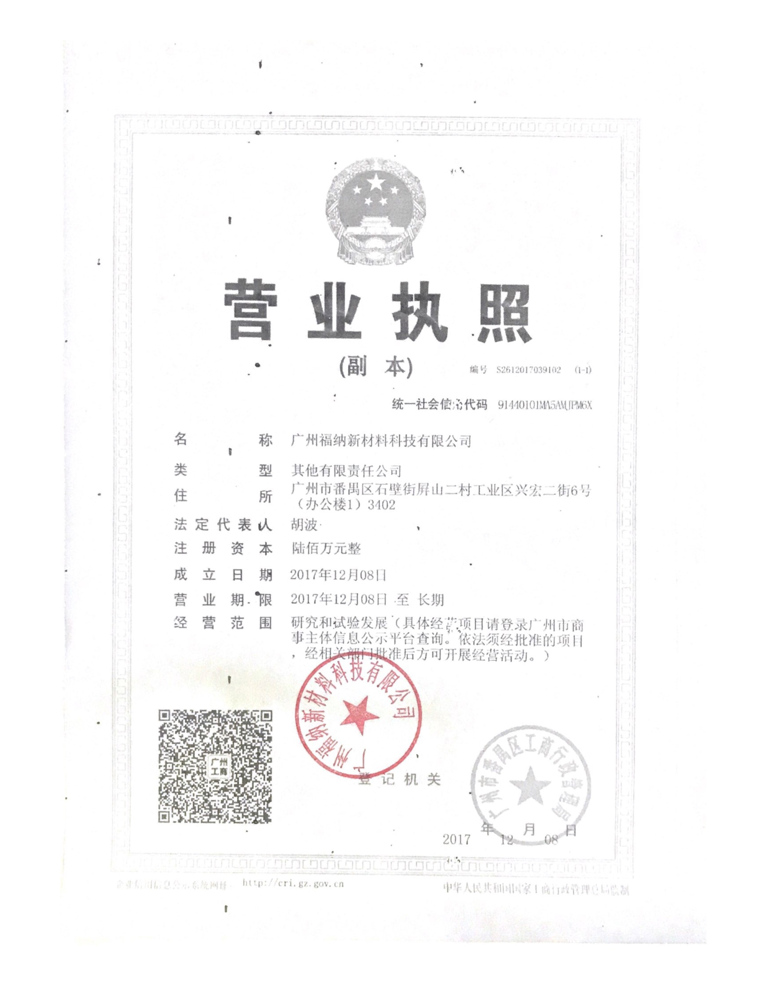 广州福纳新材料科技有限公司logo