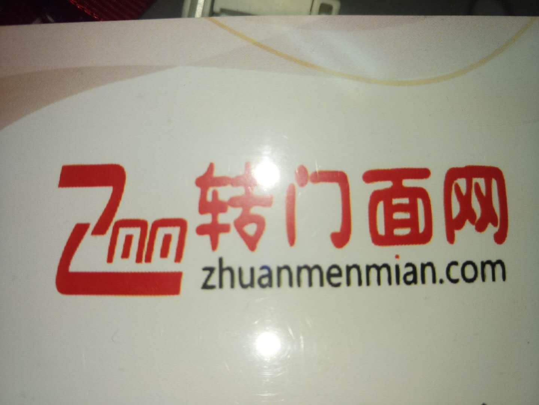 武汉永臻网络科技有限公司logo