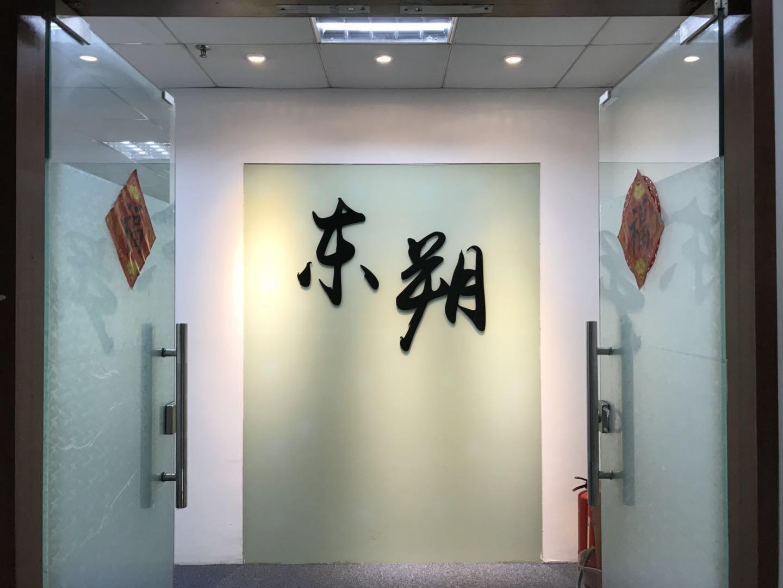 广州东朔国际贸易有限公司logo