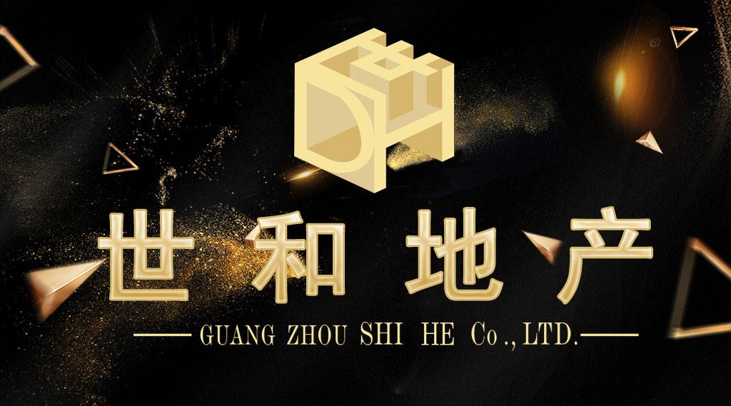 广州世和房地产销售代理有限公司logo