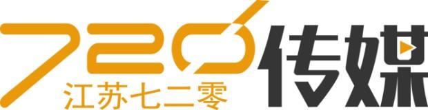 江苏七二零文化传媒有限公司logo