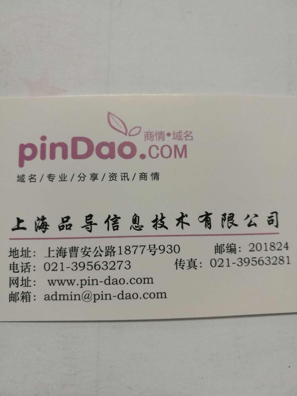 上海品导信息技术有限公司logo