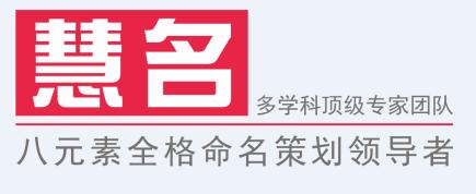 慧名(深圳)科技有限公司logo