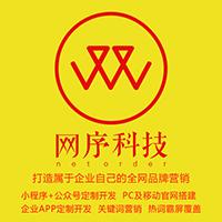 山东网序网络科技有限公司logo