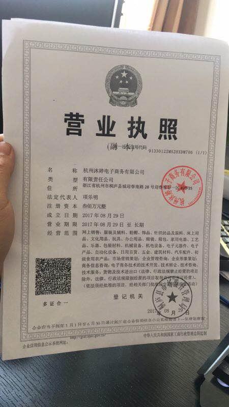 杭州沐婷电?#30001;?#21153;有限公司logo