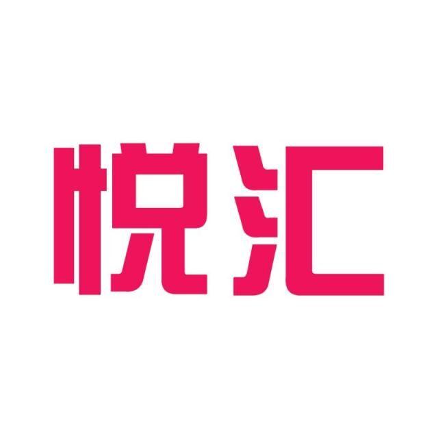 深圳市悦汇保健用品有限公司logo