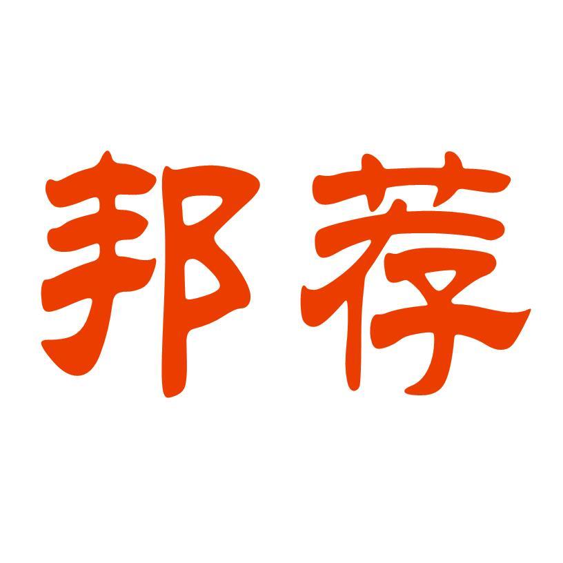 杭州邦荐人力资源服务有限公司logo