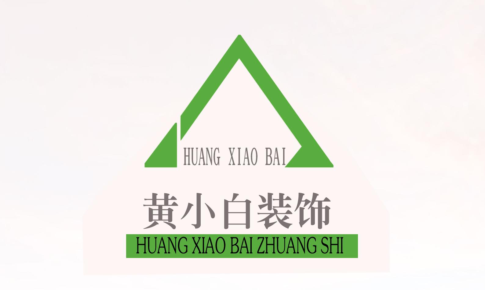 佛山市黄小白装饰设计工程有限公司logo
