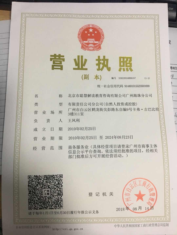 ?#26412;?#24066;聪慧解读教育咨询有限公司广州海珠分公司logo