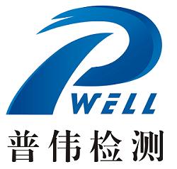 广州普伟检测技术咨询有限公司logo