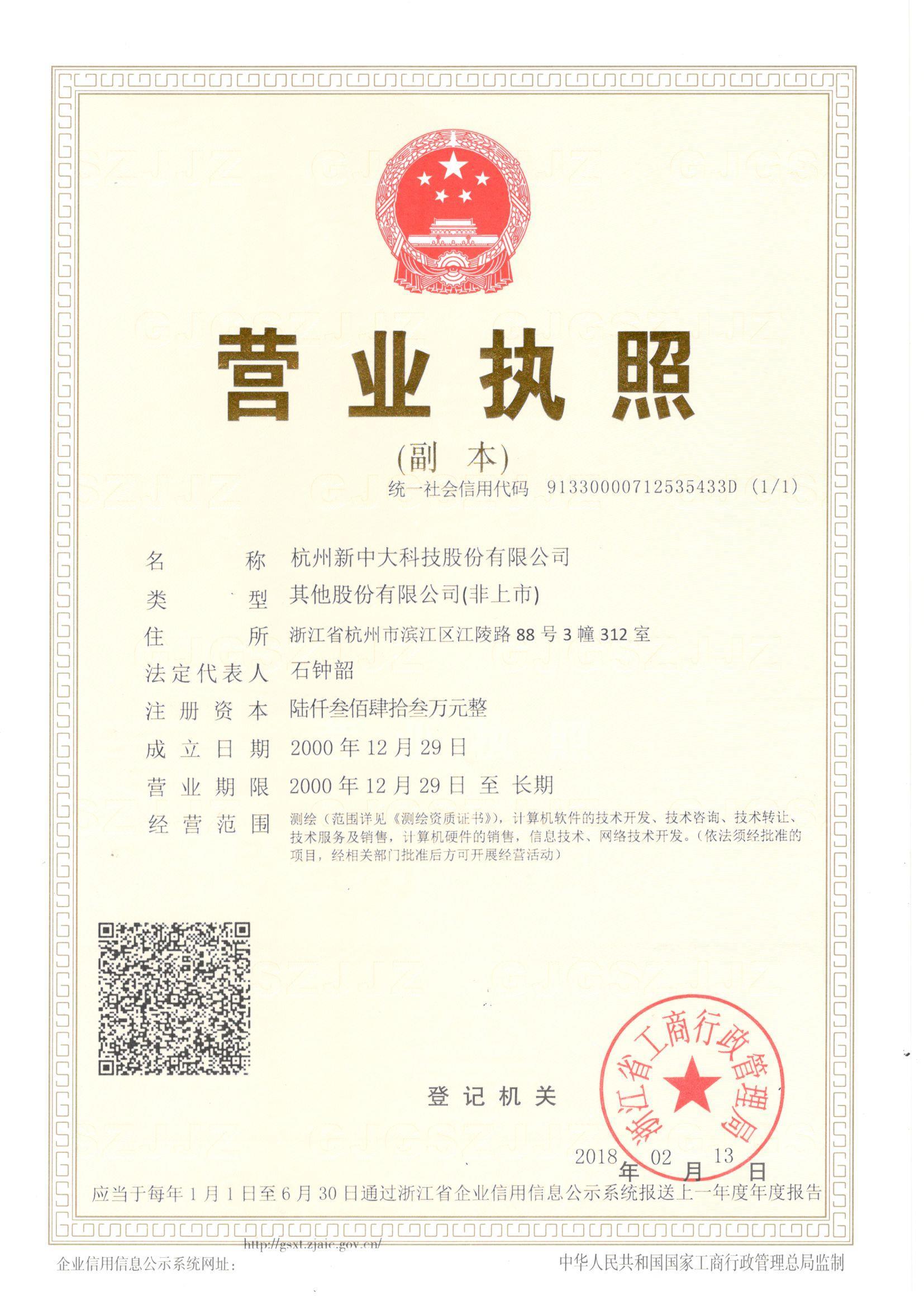 杭州新中大科技股份有限公司logo