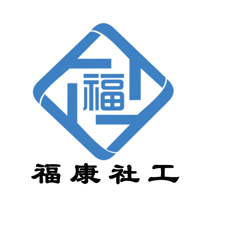 佛山市福康社��工作中心logo