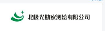 �|莞市北�O光勘察�y�L有限公司logo