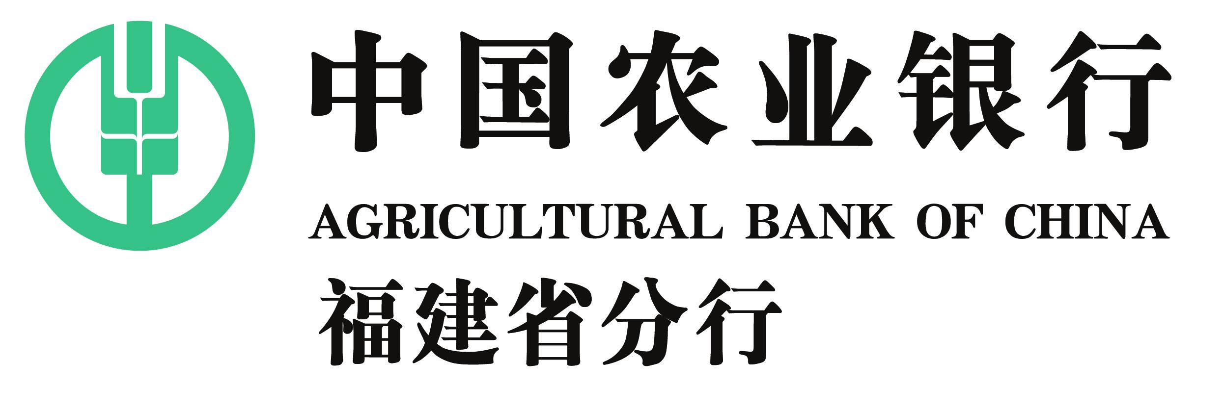 中国农业银行股份有限公司福建省分行logo