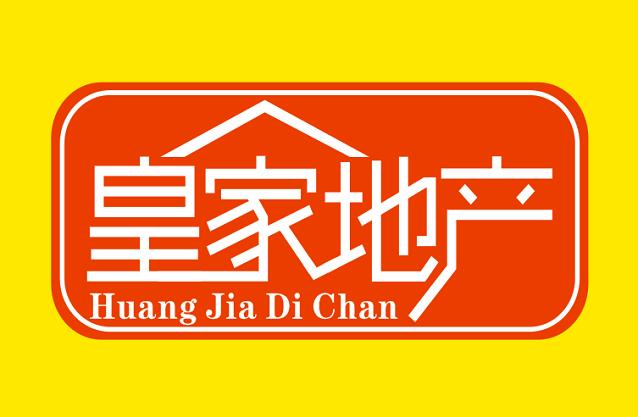 肇�c市皇家房地�a��o有限公司logo